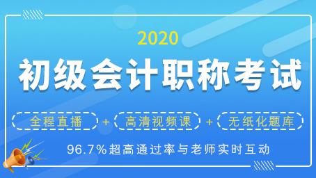 2020年初级会计职称考试通关套餐(直播+录播+题库)