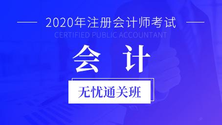 2020年注册会计师课程+题库-会计