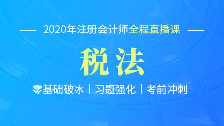 2020年注会税法习题强化班第三讲