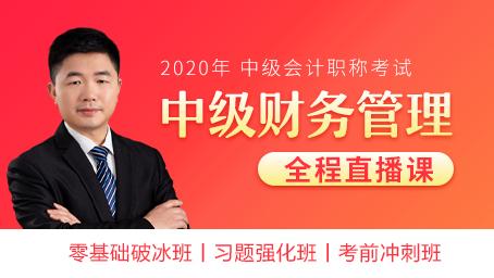 2020年中级财务管理习题强化班第十一讲