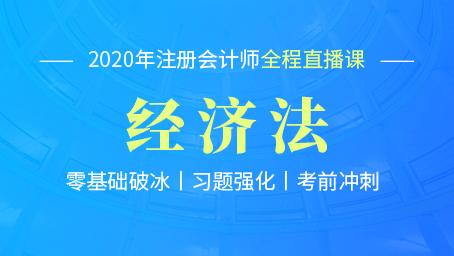 2020年注会经济法习题强化班第九讲