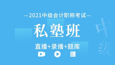2021中级会计职称私塾班(直播+录播+题库)