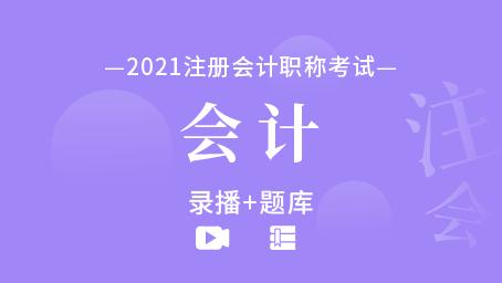 2021年注册会计师-会计(录播+题库)