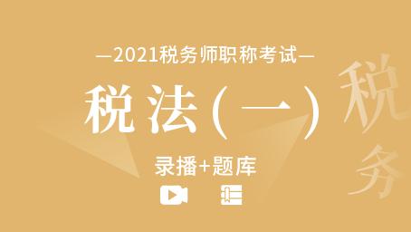 2020年税务师考试-税法(一) (录播+题库)