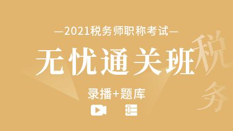 2020年税务师无忧通关班(录播+题库)
