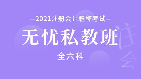 2021年注册会计师无忧私教班(全六科)