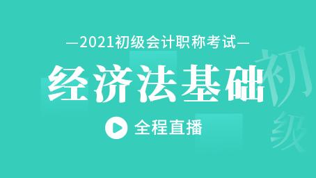 2021年经济法基础习题强化班第六讲