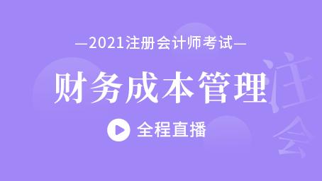 2021年注会财管习题强化班第三讲