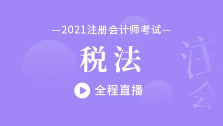 2021年注会税法习题强化班第十讲