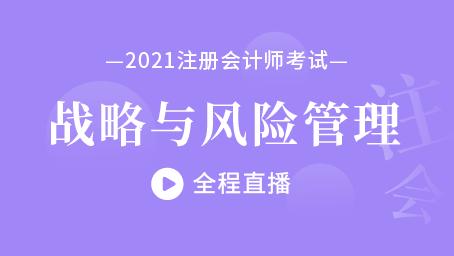 2021年注会战略冲刺串讲第三讲