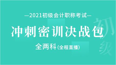 2021年初级会计职称考试-冲刺密训决战包 (两科)