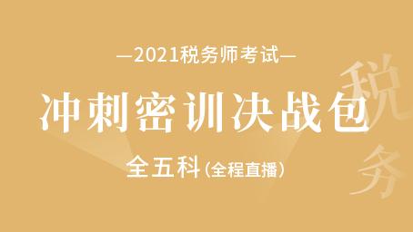 2021年税务师-冲刺密训决战包(全五科)