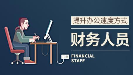 财务人想提升税务局办公速度可以这样做