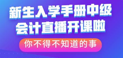 2020中级会计职称考试题库+精品课程等你来领!!!