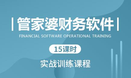 管家婆财务软件实战训练课程